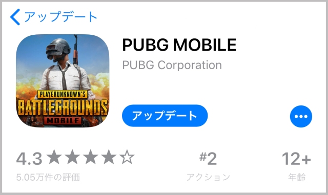 『PUBGモバイル』が大型アップデートを実施! 一人称視点でプレイできるってすげえええ!! 『荒野行動』を突き放す狙いか?
