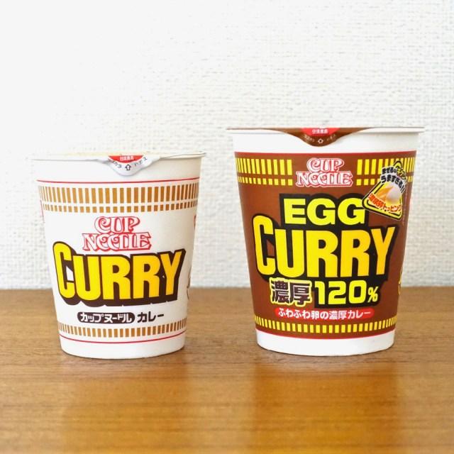 【徹底比較】新商品『カップヌードル エッグカレー ビッグ』と普通の「カップヌードル カレー」を食べ比べてみた結果…