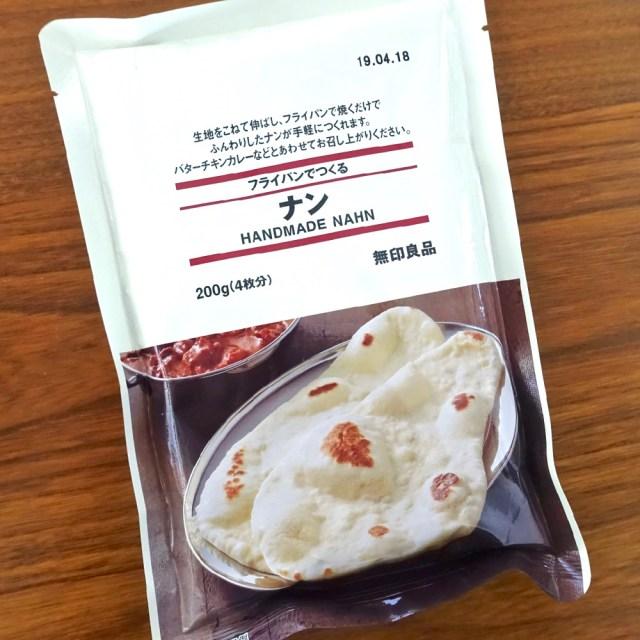 無印良品の「フライパンで作るナン(190円)」を実際に作って食べてみた結果…