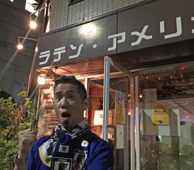 【W杯2018】コロンビア戦をコロンビア料理のお店で観戦して、熱烈に日本を応援したらどうなってしまうのか?