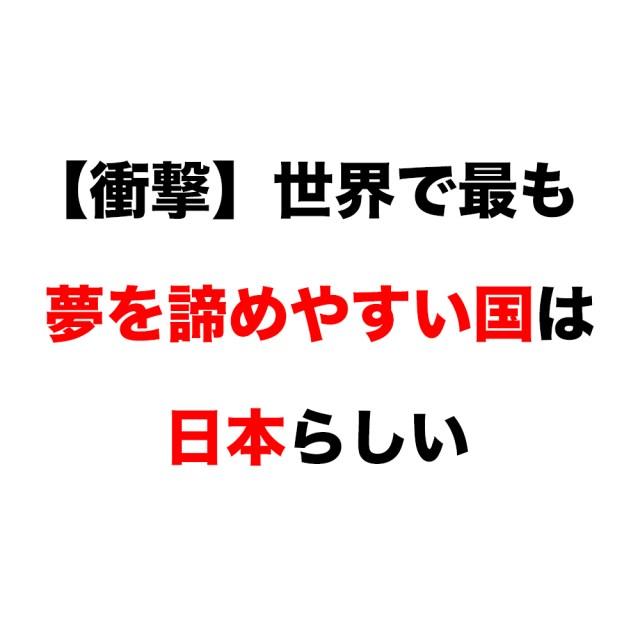 """【衝撃】世界で最も夢を諦めやすい国は日本らしい / アプリ「イチナナ」が """"第2の夢"""" をテーマにプレゼンを行うプロジェクトをスタート!"""