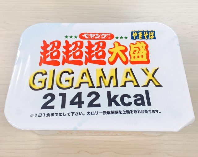 【食べ過ぎ注意】カロリーのバケモノ! ペヤング「超超超大盛 GIGAMAX」を食べてみた!!