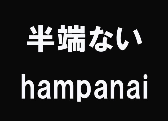 コロンビア戦で大活躍した大迫選手、海外メディアも「hampanai」と紹介していた / 海を超えた「半端ない」