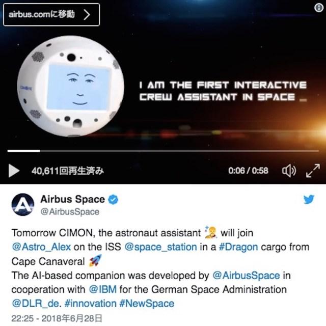 ついに宇宙飛行士を補佐する「AIロボット」が宇宙へ発射 →「R2−D2だ」と騒がれるも顔が微妙すぎる