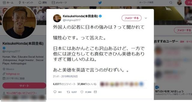 【本田△】外国人記者「日本の強みは?」→ 本田圭佑さん「〇〇です」→ 名言すぎると話題に
