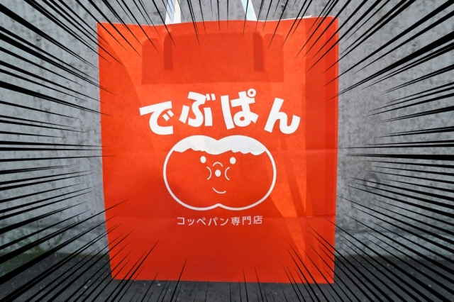 日本最大級サイズのコッペパン専門店『でぶぱん』のコッペパンはどれだけデブなのか確かめに行ってみた結果