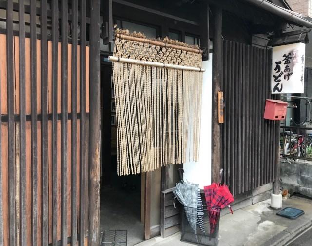 長嶋茂雄さんが通った宮崎の釜揚げうどん店『重乃井』に行ってきた / いわゆるひとつのナイスなうどんですね~