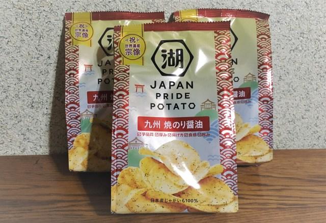 【九州人歓喜】甘いしょう油を使ったポテチ『九州焼きのり醤油味』がバリウマ&焼酎に合う / 本日(6/11)から期間限定で発売