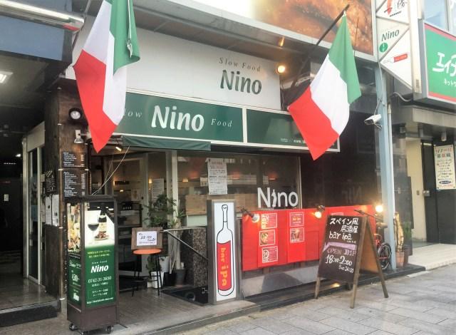 「外国人に人気の日本のレストラン 2018」で5位になったイタリアンレストラン『ニーノ』に行ってみた!