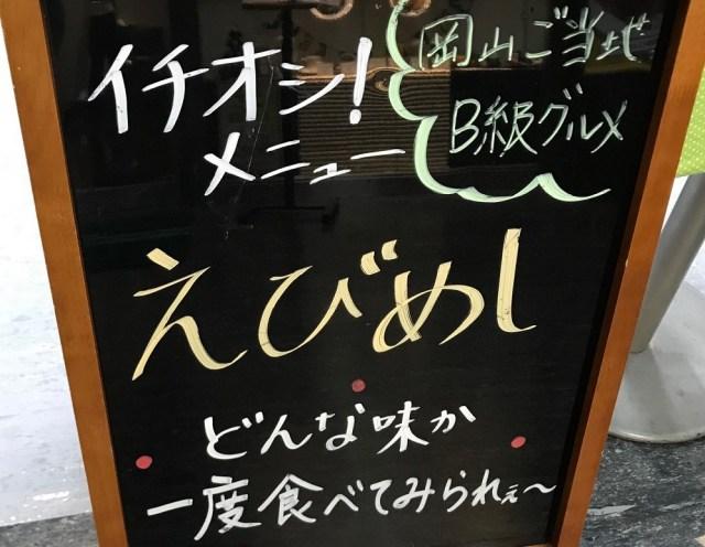岡山駅新幹線改札内でご当地グルメ「えびめし」を頼んでみた → えげつないほど黒いライスが登場