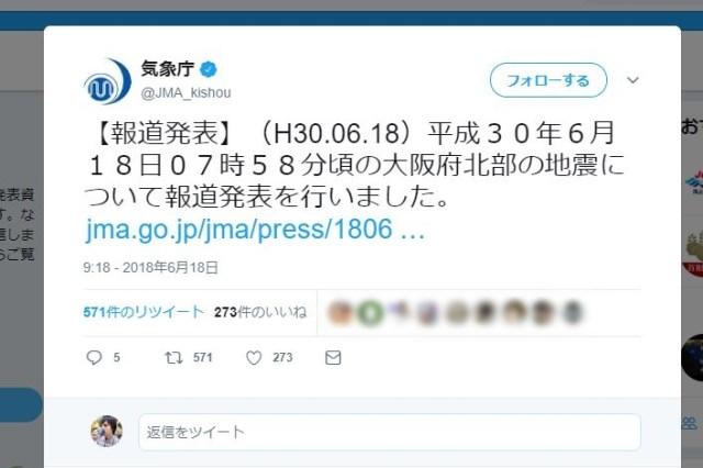 【注意喚起】今後1週間は震度6弱程度の地震が発生する可能性あり / 気象庁が発表
