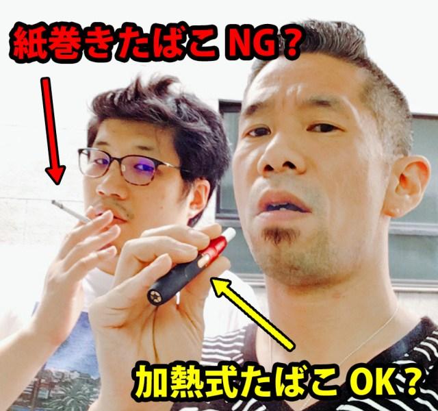 東京都は「加熱式たばこ」を受動喫煙防止条例の対象から、条件付きで外す方針 / 非喫煙者からは厳しい声が