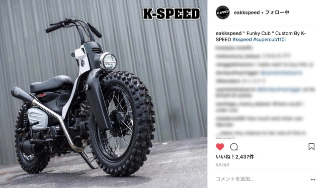 【カスタムカブ】カッコよすぎて溜息しか出ない改造スーパーカブを作ったタイのバイク屋さんが、ま〜た超かっこいいオフ系カブを作ったもようです
