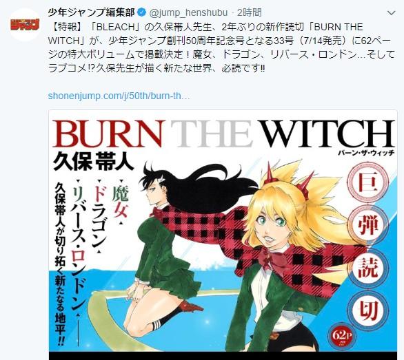 『BLEACH』久保帯人先生の新作はラブコメ!『BURN THE WITCH』に海外からも歓喜の声「おかえり(泣)」「女の子可愛い」