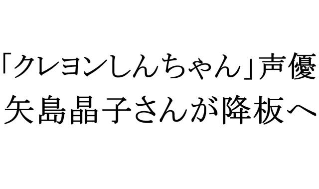 【悲報】「クレヨンしんちゃん」野原しんのすけ役・矢島晶子さんが降板へ / 6月29日の放送が最後に