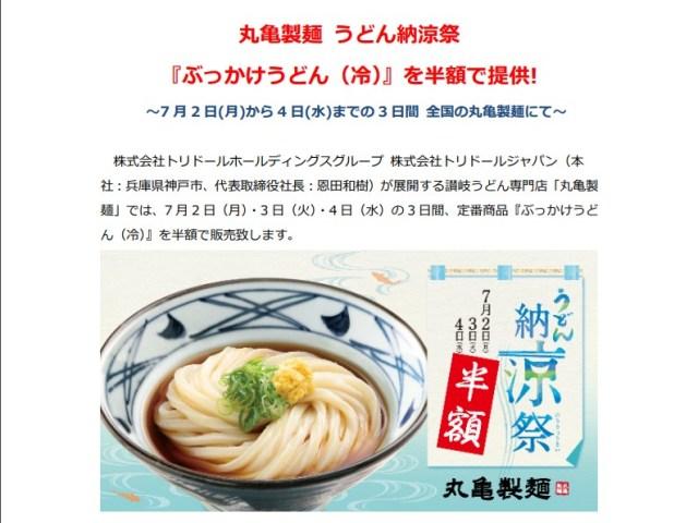 丸亀製麺の半額セールキター!『ぶっかけうどん(冷)』が140円に!! しかも先着限定で50円引きクーポンが5枚もらえる鬼キャンペーン