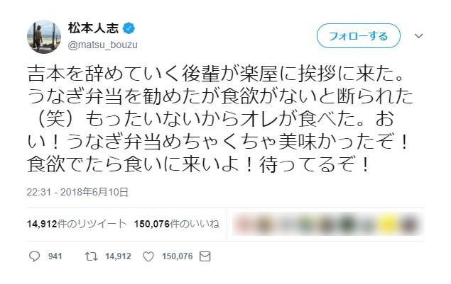 「吉本を辞めていく後輩が楽屋に挨拶に来た」松本人志さんのツイートにネット民号泣「泣ける」「素敵やん」
