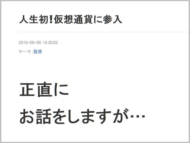 松居一代さん「仮想通貨に参入」を宣言 / その投稿が明らかに不自然で違和感を抱かずにはいれらない……