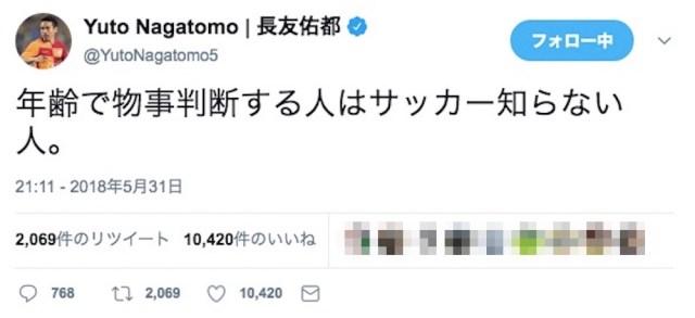 長友佑都選手のTwitterが炎上「年齢で物事判断する人はサッカー知らない人。」との発言に批判殺到
