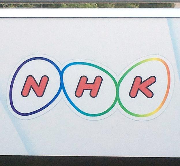 【フェイク?】NHKが「管理会社を名乗って受信料の徴収に来る」とネットで話題 → そんなことあるのかNHKに聞いてみた結果…