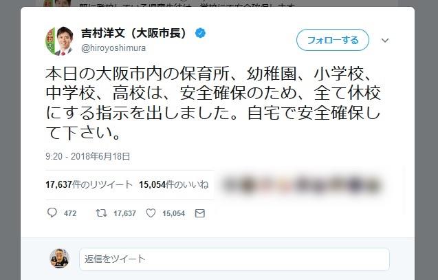 地震発生直後からTwitterで情報を発信し続ける「吉村洋文大阪市長」に称賛の声が集まる