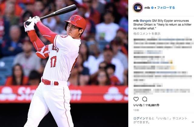 【朗報】大谷翔平が手術回避で打者復帰へ / ネットは歓喜の声「俺のオータニが戻ってくる」「神様、ありがとう」