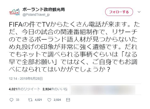 【W杯の裏側】日本のテレビ局に対しポーランド政府観光局が遺憾の意「FIFAの件でTVからたくさん電話が来ます。ただ……」