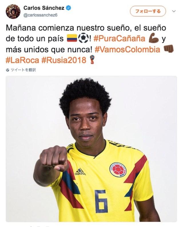 【コロンビアの反応】W杯日本戦で一発退場したカルロス・サンチェス選手のSNSはいま…