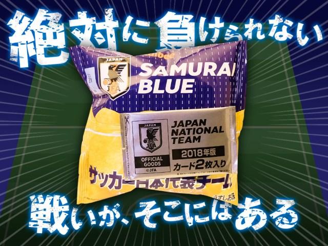 【ガチ検証】激闘!『サッカー日本代表チームチップス』のカードで西野JAPANを作ってみた / 全員揃うまでに必要だった袋は…