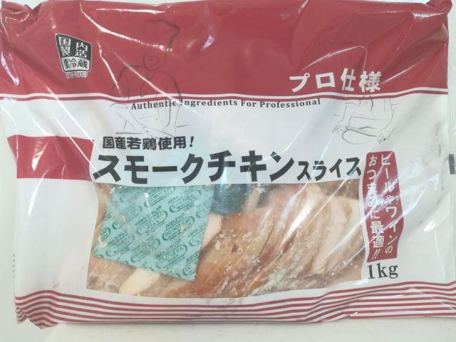 1キロたったの895円! 業務スーパーの「スモークチキン」がバカウマでコスパ良すぎ~! そのまま食べても美味しいし料理にもピッタリ