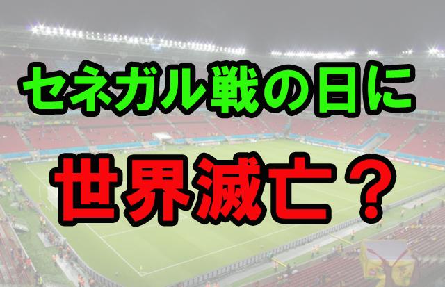 【W杯】日本VSセネガルの試合がある6月24日、「世界が滅亡する」と予言した人がいる