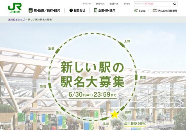 おーい! JR東日本が「品川新駅(仮)」の駅名を募集するってよーー!!