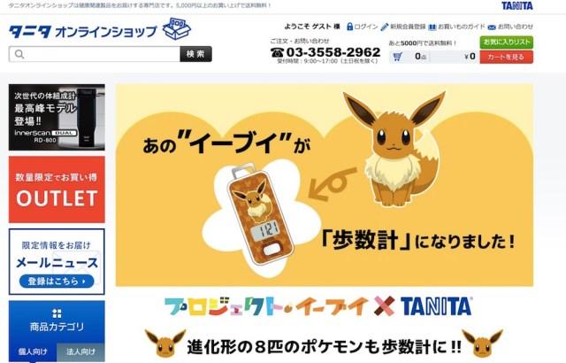 タニタが「ポケモン歩数計」の発売を発表 / 可愛らしいイーブイと一緒に歩けるぞ!