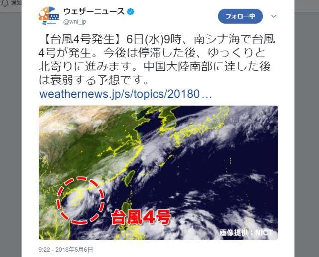 【いきなりヤバイ】関東から近畿が一気に梅雨入りへ! そして同時に台風4号も発生!! その名も「イーウィニャ(嵐の神)」