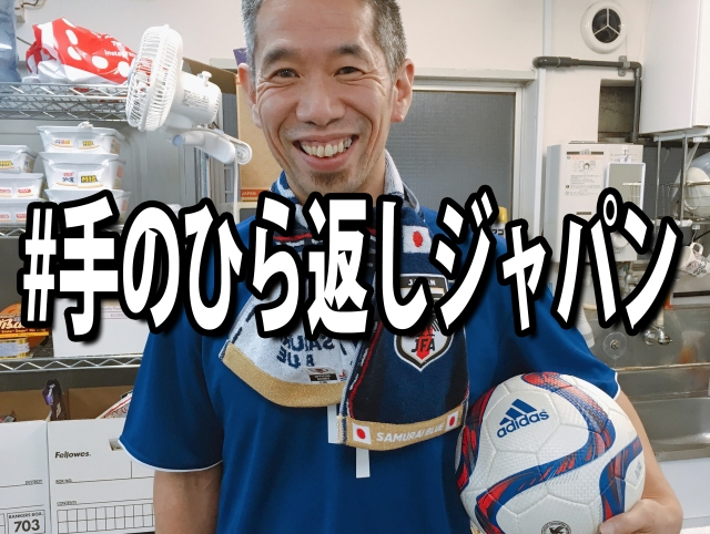 【W杯2018】開幕前『忖度ジャパン』と言われていた日本代表、開幕後『手のひら返しジャパン』と言われる状況に……