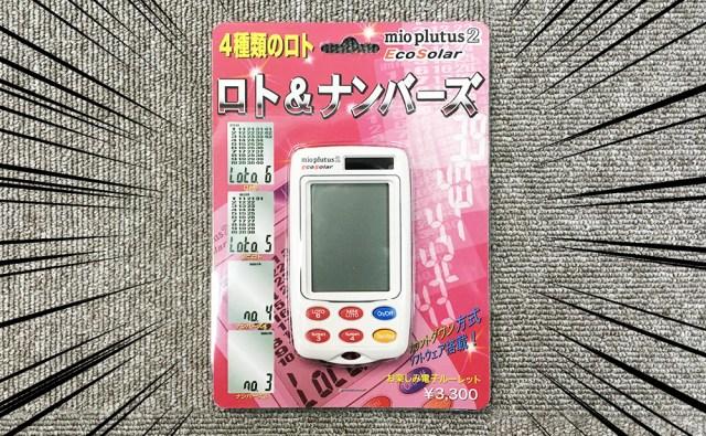 ロト&ナンバーズ対応の電子ルーレットで「ミニロト」を5000円ぶん(25口)買ってみた結果…