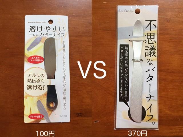 【100均検証】100円と370円の「アルミの熱伝導でバターが溶けるナイフ」を比べてみた結果
