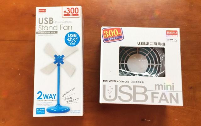 【100均検証】どっちが買い!? ダイソーの「300円扇風機」2種類を徹底比較した結果…