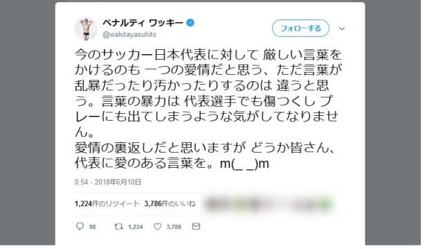 【なぜ?】ワッキーさん、良いことを言ったのに袋叩きにされてしまう「サッカー日本代表に言葉の暴力は違うと思う」