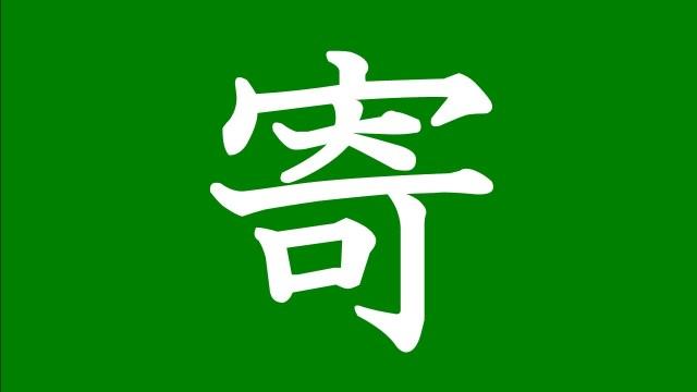 【難読漢字クイズ】神奈川県の地名「寄」さて何と読むでしょう?