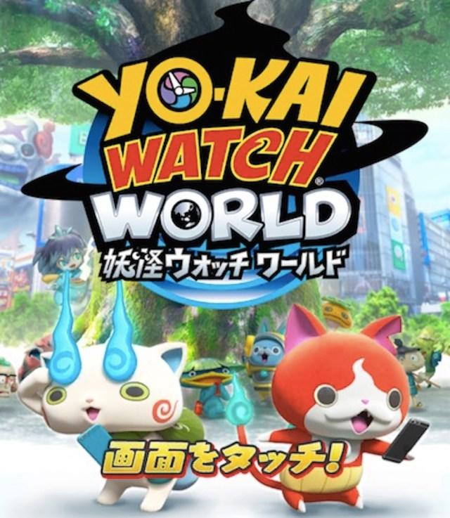 ポケモンGOに激似と話題の『妖怪ウォッチ ワールド』はそんなに似ているの? ポケモンGOのプレイヤーが比較してみた!!