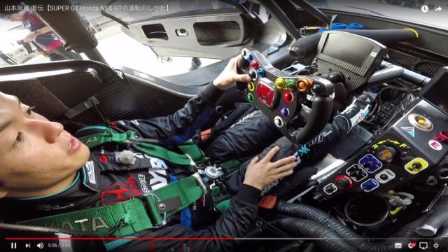 レーシングカーの中ってどうなってるの? 現役プロドライバーが操作方法をわかりやすく教えてくれる動画がメチャ興味深い