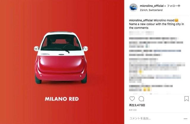 日本にもはよ!! スイス生まれの2人乗り電気自動車「マイクロリーノ」が超カワイイ! 2018年12月から生産開始