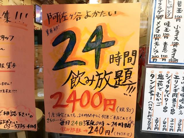 【悲報】「24時間飲み放題」で話題になった伝説の居酒屋、先月末で閉店していた / 東京・阿佐ヶ谷『博多よかたい』