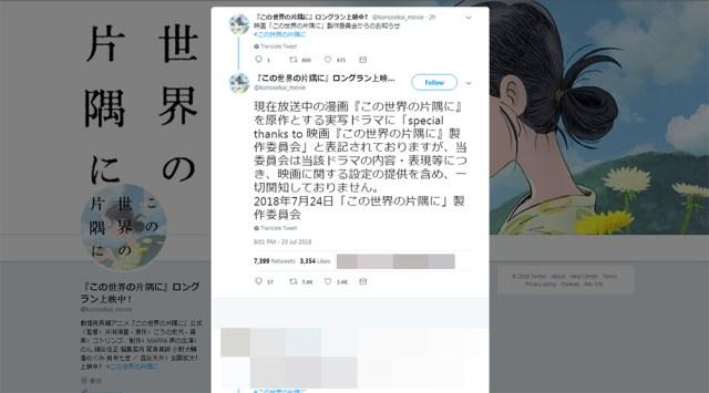 【悲報】映画『この世界の片隅に』の公式ツイートで、TBS製作のドラマ版に対するヘイトが上昇中