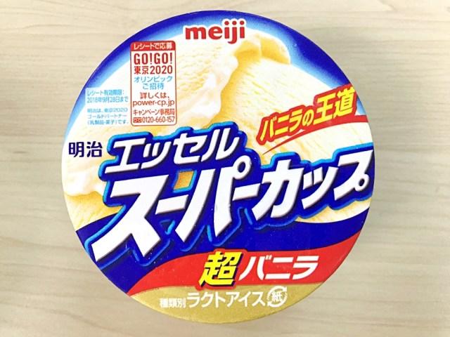 【豆知識】明治エッセルスーパーカップの「エッセル」ってナニ? 実はアレとアレを掛け合せた造語だった!