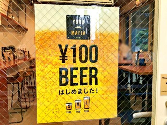 【速報】「100円生ビール」を販売するコーヒースタンドが現れる! 8月31日までビールが1杯100円だぞーッ!! 東京・西新宿「coffee mafia」