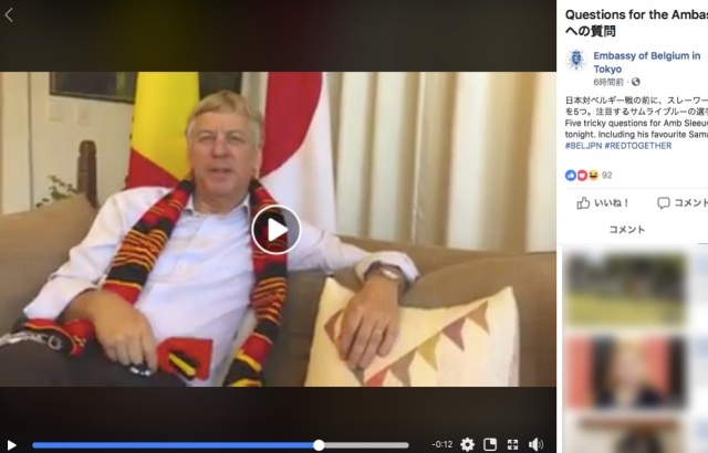 【W杯】「もしベルギーが日本に負けたら…」 駐日ベルギー大使館が試合直前に動画公開