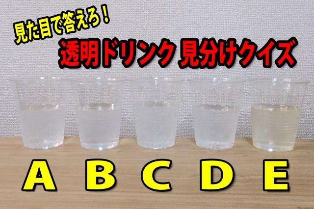 【超難問】見た目で答えろ! 透明ドリンク見分けクイズ