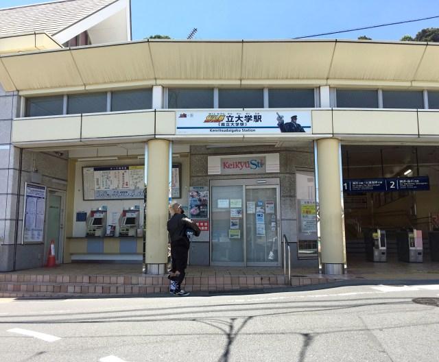 【現地取材】京急電鉄に「北斗の拳立大学駅」が誕生したらしいので、『北斗の拳』に出て来そうな人と行ってみた!